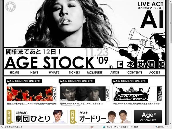 091110_agestock09